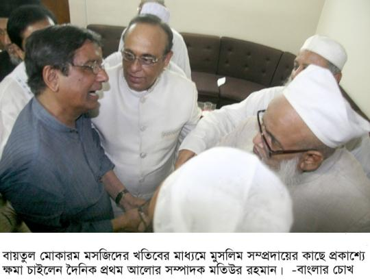 Prothom Alo editor Motiur Rahman apologizing to Islamist leader as Information Advisor Mainul Hosein looks on